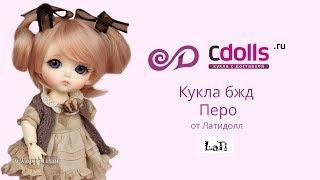 Кукла бжд Перо от Латидолл