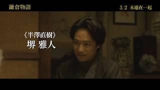 《鎌倉物語》深愛夫婦篇 3/2 永遠在一起