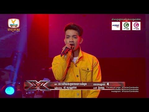 ឡើងរងំតែម្ដងសុវណ្ណារ៉ាក់ - X Factor Cambodia - Live Show Week 2