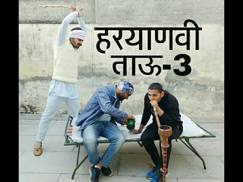 Haryanvi Tau -3(हरयाणवी ताऊ-3)Chora Sharabi| Haryanvi comedy video |A video by Swadu staff films