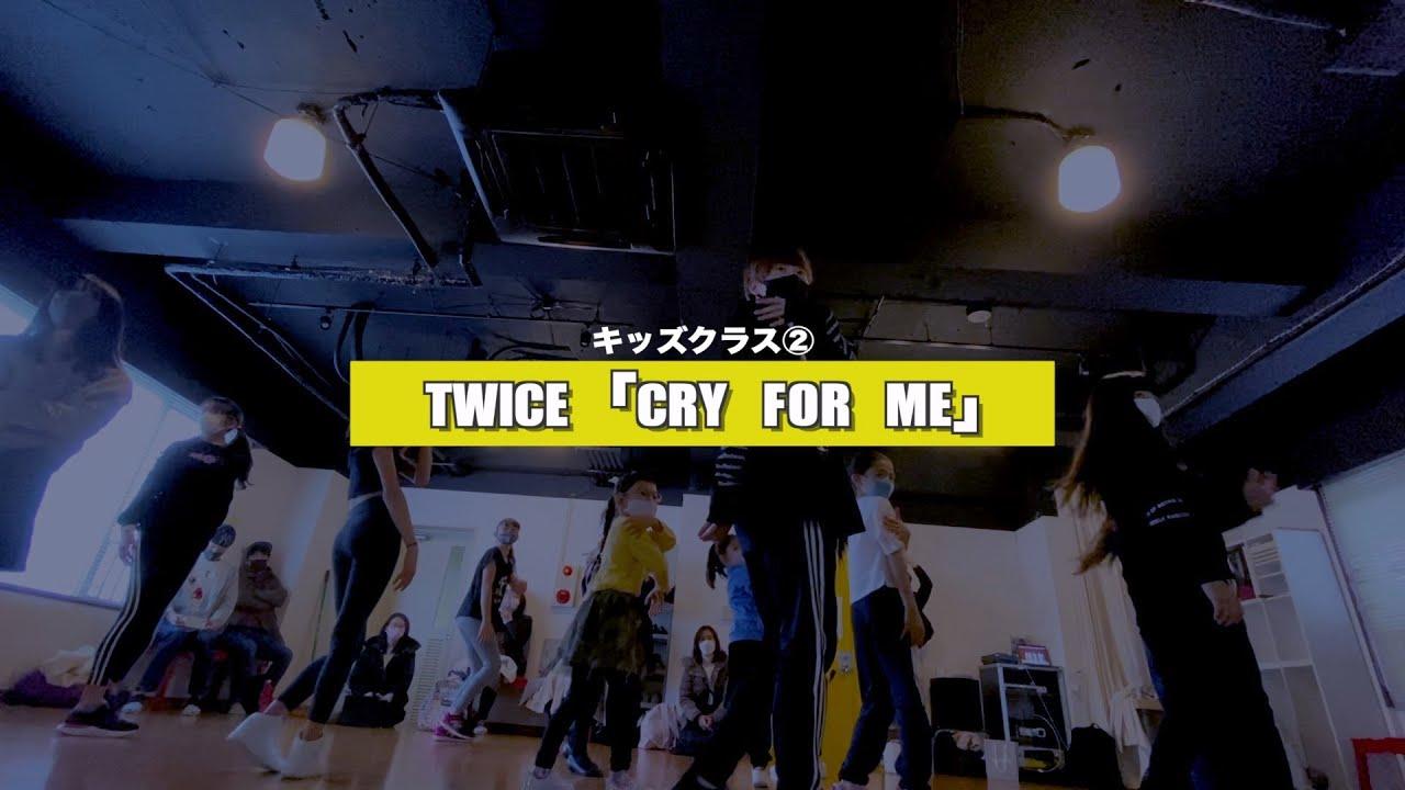 【新富町キッズ②】TWICE「CRY FOR ME」レッスンの様子【K−POPダンススクール】