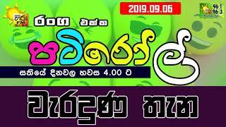 pati-roll-06-09-2019-1