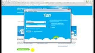 Как зарегистрироваться в скайп.