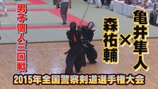 【2015全国警察剣道選手権大会】3回戦 森祐輔×亀井隼人【All japan Police Kendo Championship 2015】
