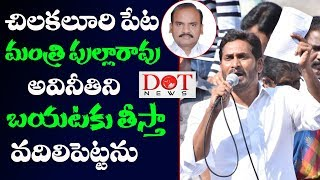 YS Jagan Comments on Chilakaluripet TDP Minister Prathipati Pulla Rao Corruption | Dot News