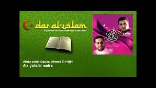 Abdulqader Qawza, Ahmed El-Hajiri - Ala yalla bi nadra - Dar al Islam