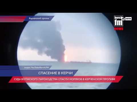 Суда Волжского пароходства спасли моряков в Керченском проливе