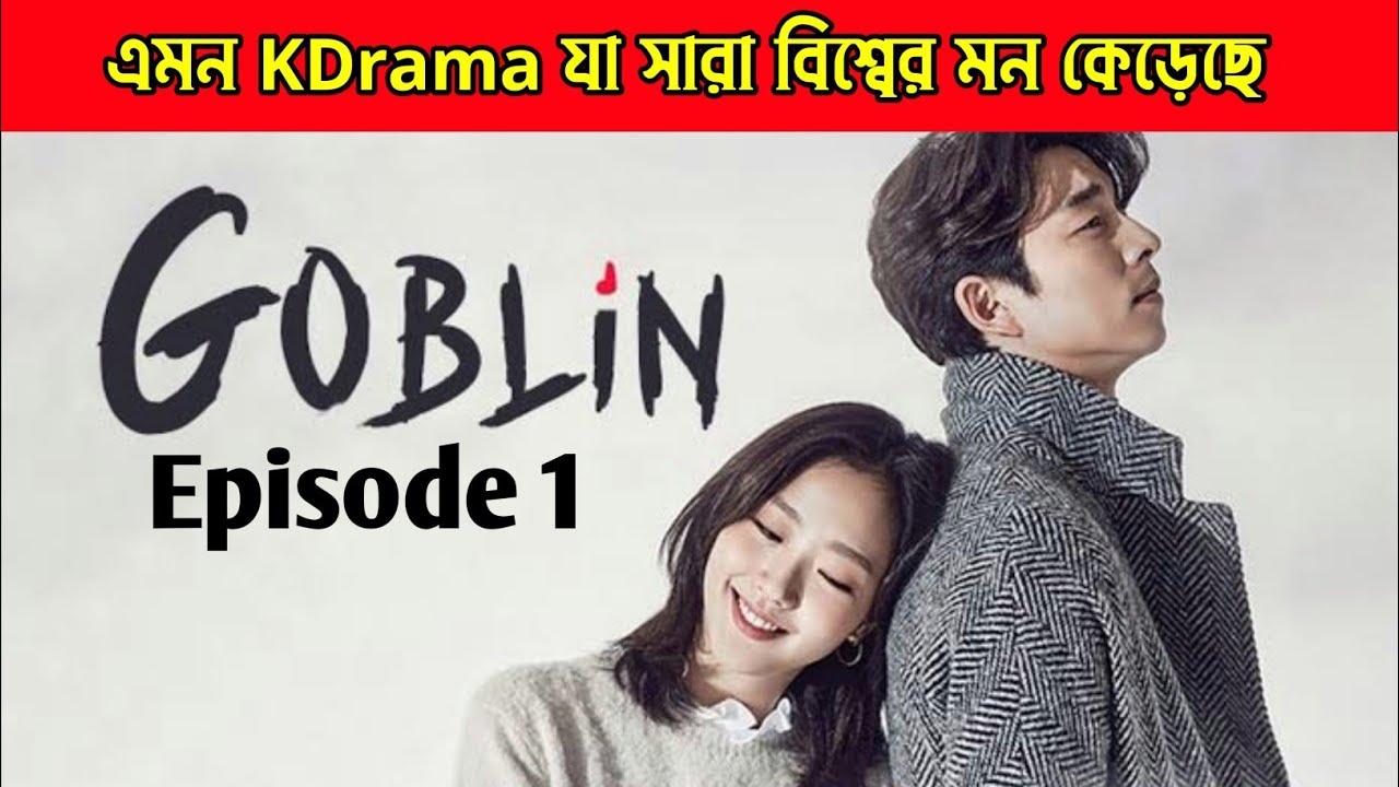 Download Goblin (2016) Episode1Korean Drama Explained in Bangla | Orgoppo Series