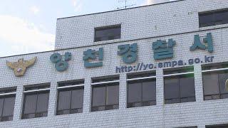 서울 양천서 경찰관 1명 확진…건물 일부 폐쇄 / 연합…