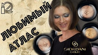 Запеченные тени для век Giordani Gold, Бежевый атлас 33479.
