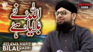 New Ramzan Kalaam 2021   Allah Ne Bulaya Hai   Allama Hafiz Bilal Qadri   Ramzan Special Kalaam