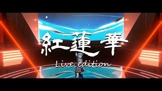 LiSA『紅蓮華』 / 星街すいせい(Live-edition)