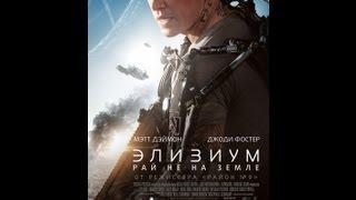Элизиум  Русский трейлер '2013'