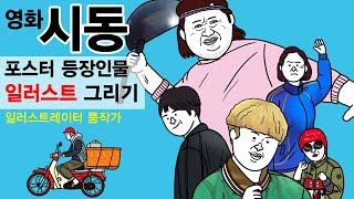 영화'시동' 포스터 일러스트그리기/ 박정민X정해인X마동…