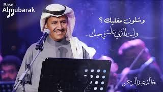 خالد عبدالرحمن | وشلون مغليك .. وانت الذي علمتني حبك ..! HQ
