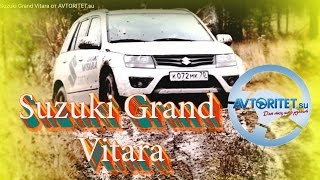 Suzuki Grand Vitara Тест-драйв от Avtoritet.su