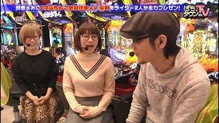 ゲストに時東ぁみを迎えた今回は、「CRぱちんこ必殺仕事人Ⅴ豪剣」を使用...