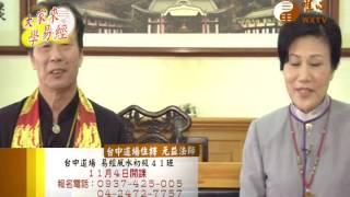 元益法師 【大家來學易經027】  WXTV唯心電視台