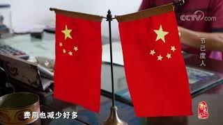 [中华优秀传统文化]节己度人| CCTV中文国际