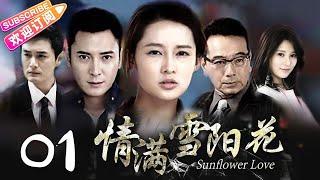 《情满雪阳花》 Sunflower Love 超清版 第01集——林添一执导都市情感励志剧