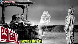 Bhishma Movie Parts 14/14    N.T. Rama Rao, Anjali Devi    Ganesh Videos