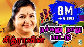 Chithra Super Hit Best Audio Jukebox