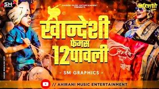 Khandeshi Famous 12 Pavali 2k20 / Ahirani Music Entertainment
