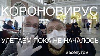 Короновирус. Улетаем в Болгарию, пока не началось.