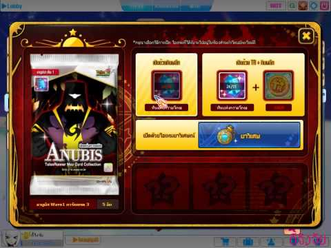 New Update Channel Anubis(Boss 1 Wave 1 Level 1,2,3) 25/02/2014 Talesrunner By ดี้จิงจัย