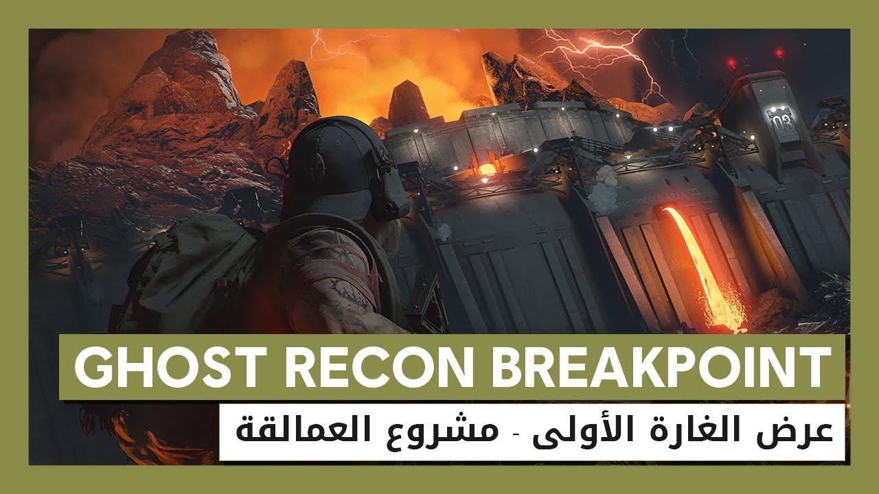 Ghost Recon Breakpoint: عرض الغارة الأولى - مشروع العمالقة