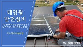 태양광발전설비(신재생에너지발전설비기능사+전기기능사)취득…