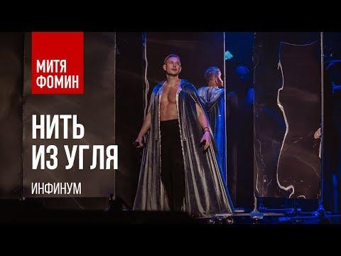 Митя Фомин — Нить из угля   Акустика / Инфинум