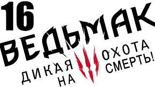 """прохождение Ведьмак 3: Дикая охота (сложность """"на смерть"""") #16"""