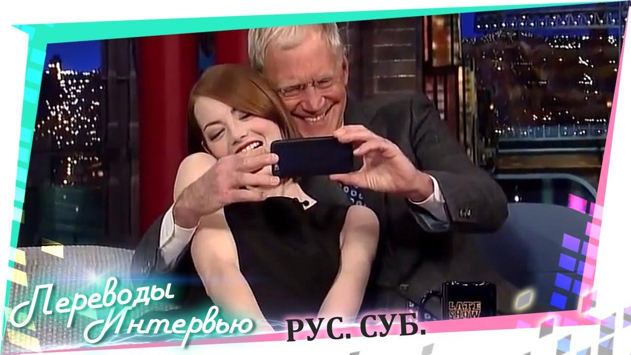 Эмма Стоун и Дэвид Леттерман делают селфи и говорят о ...