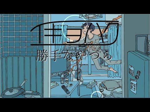 イキヲハク 第三弾PV「勝手なやつら」のMVを公開! 素敵なイラストを描いてくださった モブノーマル様のアカウントはこちら↓ https://twitter.com/m...
