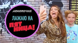 Download НИМФОМАНКА НА ПЯТНИЦЕ/ ТОДОРЕНКО ПРОТИВ УРГАНТА Mp3 and Videos