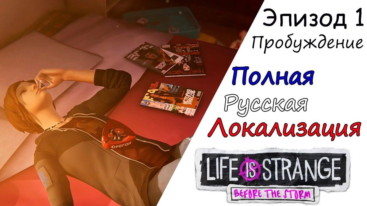 Download Life is Strange Before the Storm RUS ИГРОФИЛЬМ НА РУССКОМ ЭПИЗОД 1