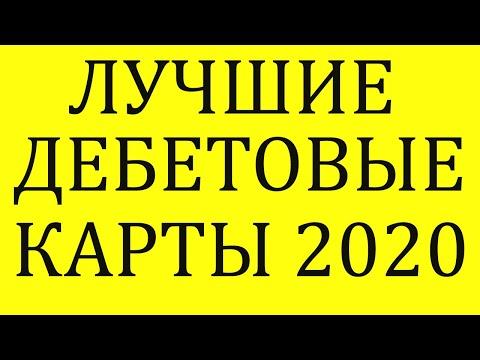 Дебетовые КАРТЫ 2020.  Заказать ОНЛАЙН лучшую ДЕБЕТОВУЮ карту