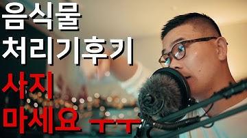 """가정용 음식물 처리기 실사용 후기 """"사지 마세요"""""""