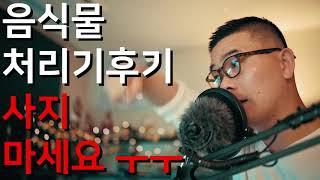 """가정용 음식물 처리기 실사용 후기 """"사지 마세…"""
