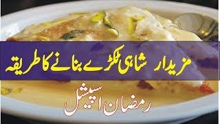 shahi tukray recipe in urdu at home| recipe in urdu | kashif tv