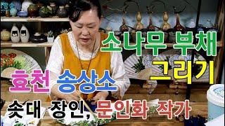 #경기실버방송 #문화예술 – 효천 송상소 '소나무 부채…