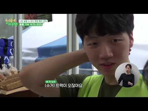 [20180919] MBC 우리동네 피터팬(2회) 굿윌스토어 Ep.2
