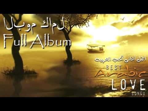 Best Arabic Love Songs | أفضل أغانى الحب العربية