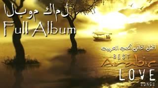 Скачать Best Arabic Love Songs أفضل أغانى الحب العربية