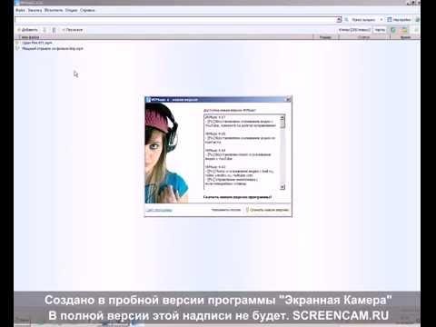 Как пользоваться Vkmusic 4