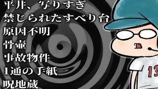 【怪談生朗読】総再生数1億500万回突破記念