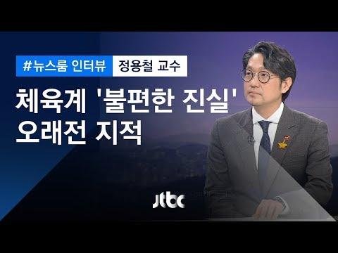 [인터뷰] 체육계 '불편한 진실' 오래전 지적…정용철 교수 (2019.01.10)
