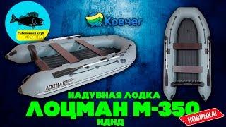 ПВХ лодка ЛОЦМАН М-350 НДНД. НОВИНКА!!! Kamfish