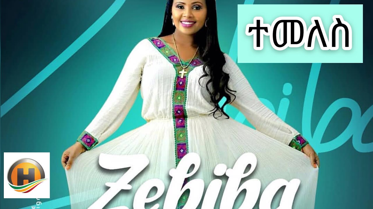 Zebiba Girma -ዘቢባ ግርማ|temeles |ተመለስ -New Ethiopian music 2019(official Video )(New*)